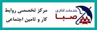 خدمات اداري صبا مشاور، مركز تخصصي روابط كار و تامين اجتماعي